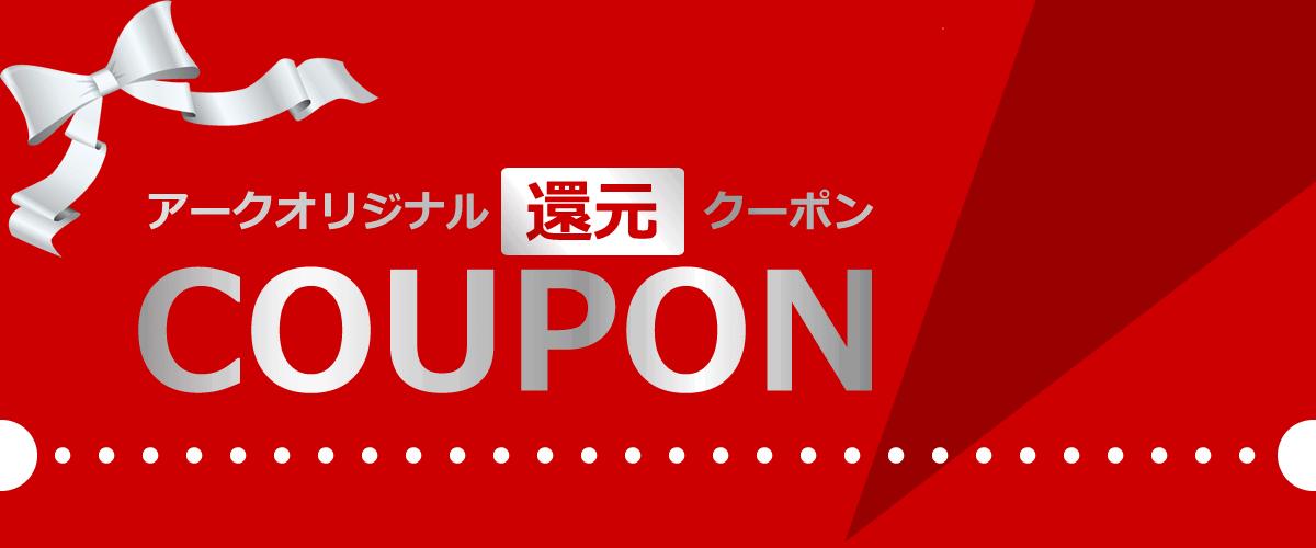 BenQモニタ買替えキャンペーン1%OFFクーポン
