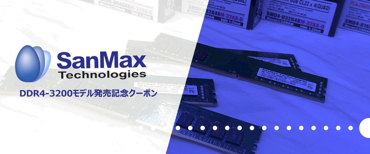 サンマックスDDR4 3200モデル発売記念7% OFFクーポン